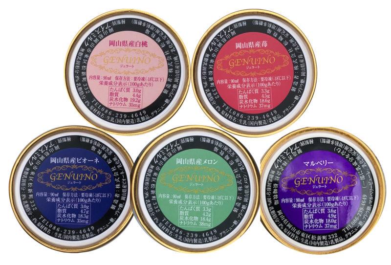 岡山県産フルーツジェラート5種セット