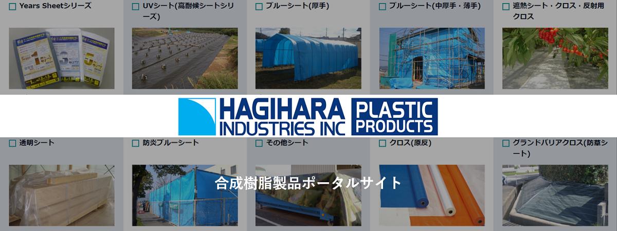 合成樹脂製品ポータルサイト